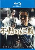 【Blu-ray】不動の仁義