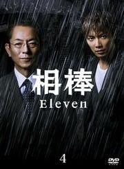 相棒 season 11 4