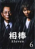 相棒 season 11 6
