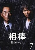 相棒 season 11 7