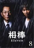 相棒 season 11 8