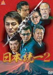 【Blu-ray】日本統一2