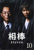 相棒 season 11 10