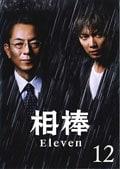 相棒 season 11 12