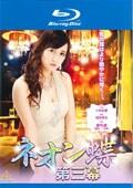 【Blu-ray】ネオン蝶 第三幕