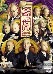 ぶっせん DVDスペシャルエディション 弐