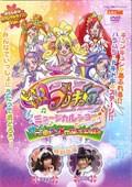 ドキドキ!プリキュア ミュージカルショー♪ 〜アニマルランドでだいぼうけん!!〜