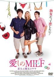 愛しのMILF(ミルフ) 恋人は親友のママ