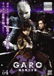 牙狼<GARO>〜闇を照らす者〜 vol.4