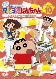 クレヨンしんちゃん TV版傑作選 第10期シリーズ 10