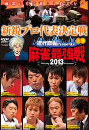 近代麻雀 presents 麻雀最強戦2013 新鋭プロ代表決定戦 上巻