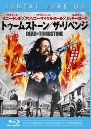 【Blu-ray】トゥームストーン/ザ・リベンジ