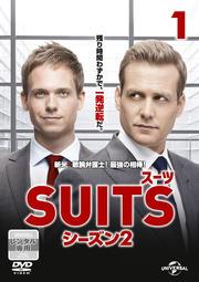 SUITS/スーツ シーズン2 Vol.1