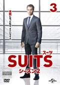 SUITS/スーツ シーズン2 Vol.3