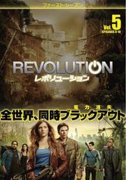 レボリューション <ファースト・シーズン> Vol.5