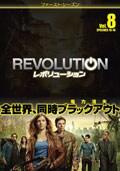 レボリューション <ファースト・シーズン> Vol.8