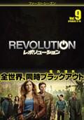 レボリューション <ファースト・シーズン> Vol.9