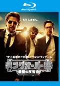 【Blu-ray】ハングオーバー!!! 最後の反省会
