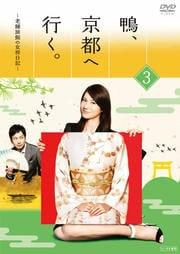 鴨、京都へ行く。-老舗旅館の女将日記- VOL.3