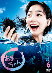 連続テレビ小説 あまちゃん 完全版 6