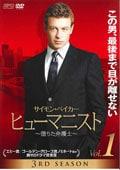 ヒューマニスト 〜堕ちた弁護士〜 3RD SEASON Vol.1