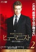 ヒューマニスト 〜堕ちた弁護士〜 3RD SEASON Vol.2