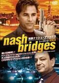 刑事ナッシュ・ブリッジス シーズン2 VOL.3