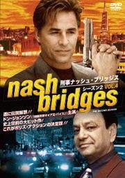 刑事ナッシュ・ブリッジス シーズン2 VOL.4