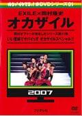 めちゃ2イケてるッ!赤DVDシリーズセット