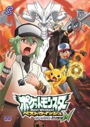 ポケットモンスター ベストウイッシュ シーズン2 エピソードN 第5巻