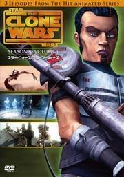 スター・ウォーズ:クローン・ウォーズ <フィフス・シーズン> VOLUME 1
