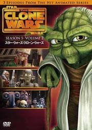 スター・ウォーズ:クローン・ウォーズ <フィフス・シーズン> VOLUME 2