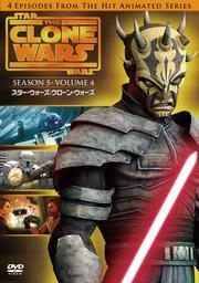 スター・ウォーズ:クローン・ウォーズ <フィフス・シーズン> VOLUME 4