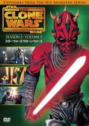 スター・ウォーズ:クローン・ウォーズ <フィフス・シーズン> VOLUME 5