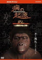 NHKスペシャル 病の起源 がん 〜人類進化が生んだ病〜