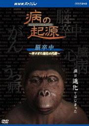 NHKスペシャル 病の起源 脳卒中 〜早すぎた進化の代償〜