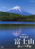 NHKスペシャル 世界遺産 富士山 〜水めぐる神秘〜