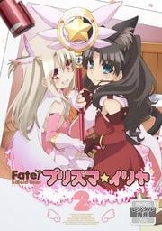 Fate/kaleid liner プリズマ☆イリヤ 2