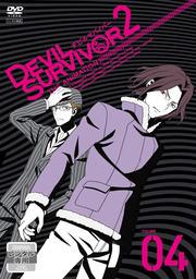 DEVIL SURVIVOR2 the ANIMATION VOLUME 04