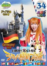 ロケみつ ザ・ワールド 桜 稲垣早希のヨーロッパ横断ブログ旅セット2