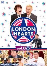 ロンドンハーツ vol.6 H
