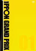 IPPONグランプリセット1