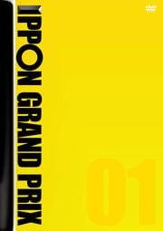 IPPONグランプリ 01