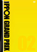 IPPONグランプリ 02