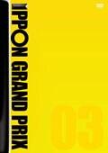 IPPONグランプリ 03