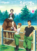 銀の匙 Silver Spoon VOLUME 2