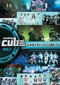 エキサイティングCUBE TV Vol.1