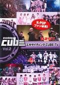 エキサイティングCUBE TV Vol.2