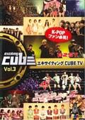 エキサイティングCUBE TV Vol.3
