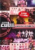 エキサイティングCUBE TV Vol.4